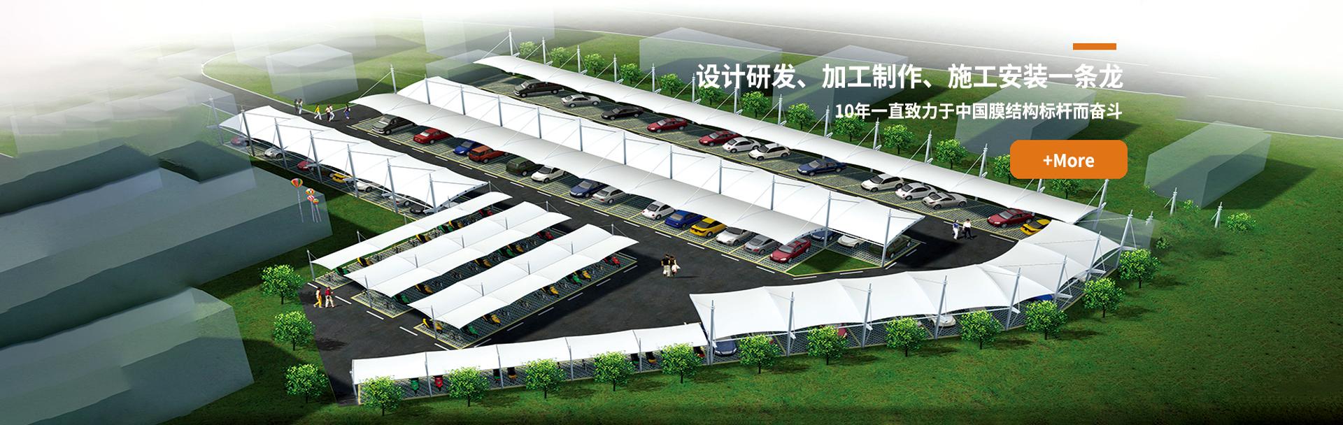 徐州膜结构停车棚